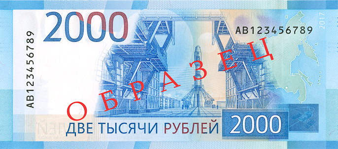 2000 рублів