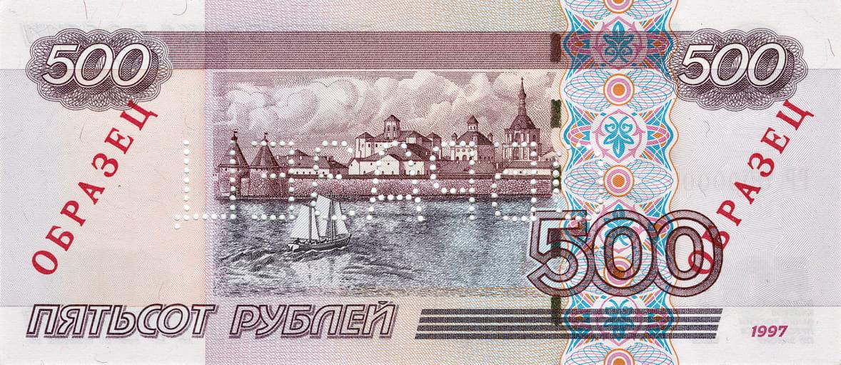 500 рублів