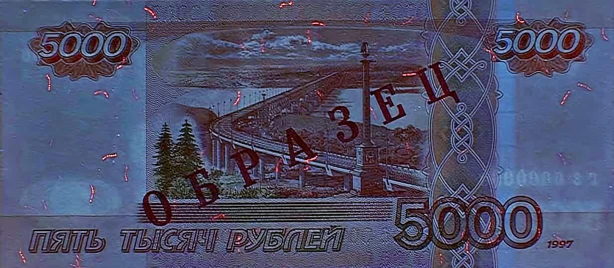 5000 рублів