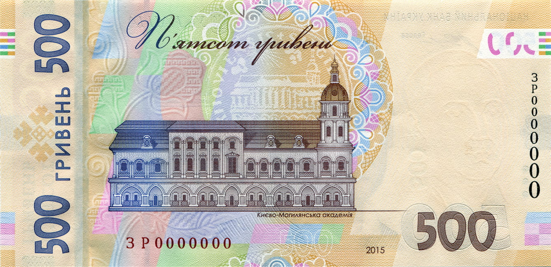 500 гривень